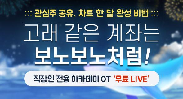 보노보노 직장인 단타/스윙 아카데미 15기 OT