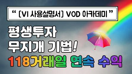 평생투자 VI 사용설명서(Magic Rainbow) VOD