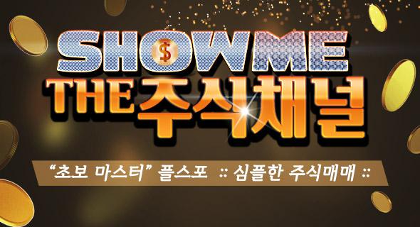 심플한 주식매매 Show Me The 주식 채널