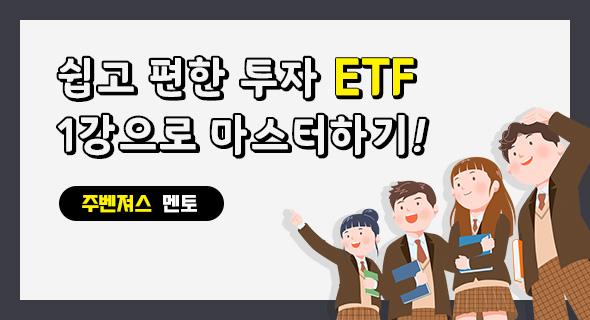 주식초보를 위한 ETF 완전정복