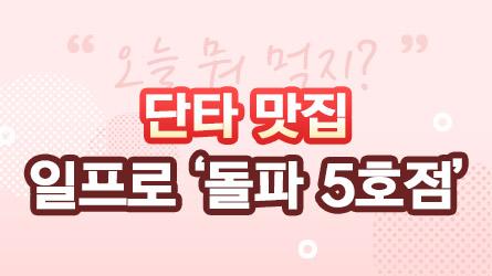 오늘 뭐 먹지? 단타 맛집 일프로_돌파 5호점 (VOD 아카데미 편)