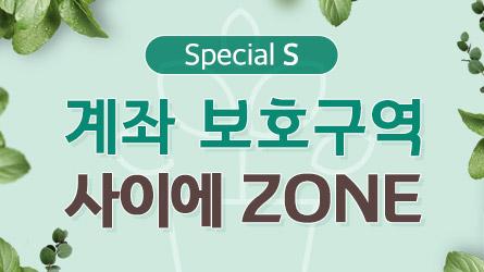 사이에 투자아카데미 ″Special S″ 2기