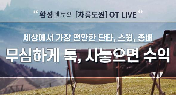 차릉도원 5기 OT