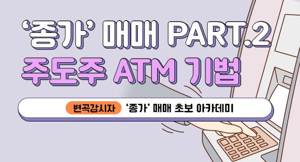 종가 매매 Part.2 - 주도주 ATM 기법 [초보 아카데미 OT LIVE]