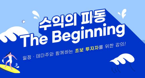 수익의 파동, The Beginning_투자 아카데미 무료 라이브