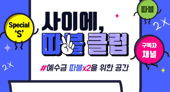 사이에_Special S 채널 <사따클럽>