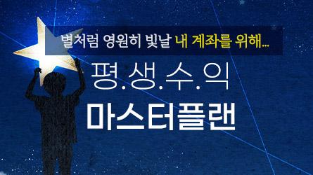 평생수익, 인천남사 <마스터플랜 14기>