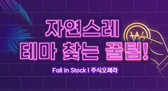 [Fall in Stock] 자연스레 테마 찾는 꿀팁!!!!!!!