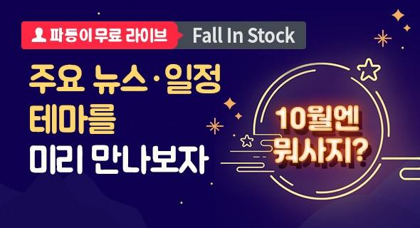 [Fall In Stock] 10월엔 뭐 사지?! 주요 뉴스·일정·테마를 미리 만나보자!!