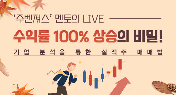 수익률 100% 상승의 비밀!, 기업분석을 통한 실적주 매매